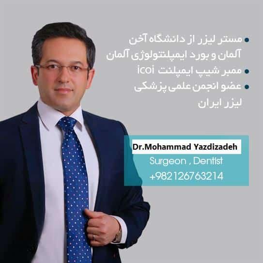 دکتر محمد یزدی زاده